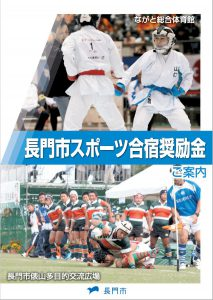 gasshuku-pamphlet